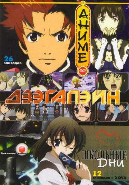 Школьные дни (12 серий)   2 OVA / Дзэгапэйн (26 серий)