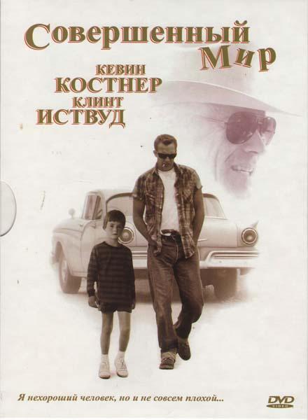 Клинт Иствуд: Фильмография : Совершенный мир