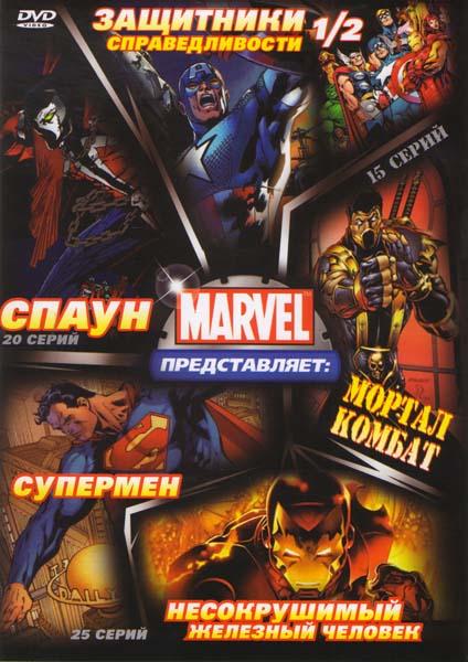 Спаун / Супермен / Мортал Комбат / Защитники справедливости 1,2 / Несокрушимый Железный человек