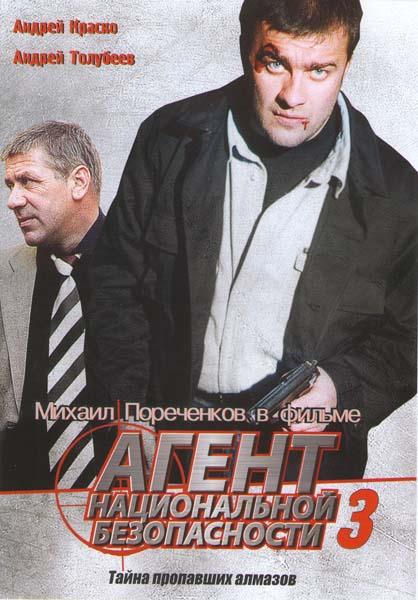 Агент национальной безопасности 3 Сезон (12 серий)