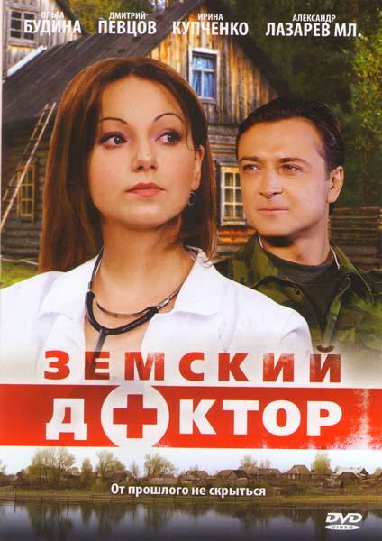 Дмитрий Певцов: Фильмография : Земский доктор (16 серий)