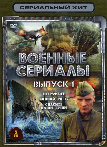 Сериальный хит военные сериалы 1