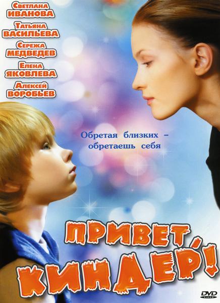 Елена Яковлева: Фильмография : Привет Киндер!