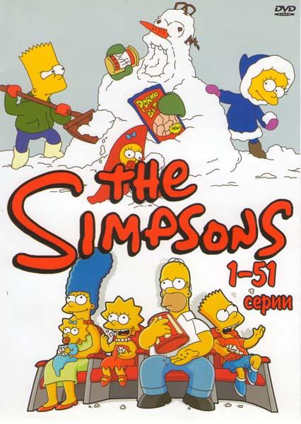 Симпсоны (51 серия)