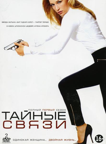 Тайные связи 1 Сезон (11 эпизодов) на 2 DVD