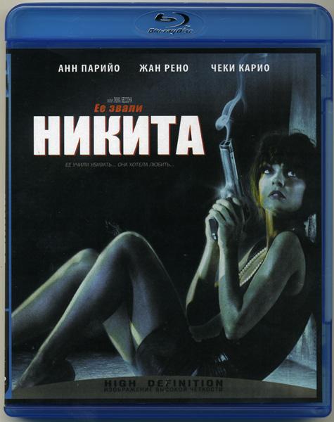 Ее звали Никита (Blu-ray)