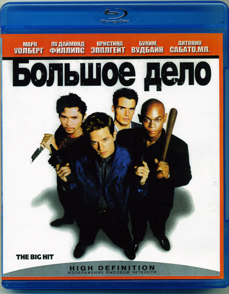 Большое дело (Blu-ray)