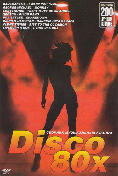 Disco 80х 200 лучших клипов