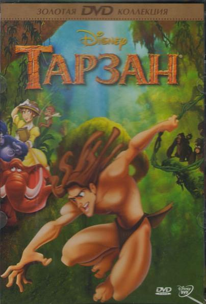 Тарзан / Тарзан 2 (2 DVD)
