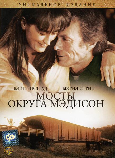 Клинт Иствуд: Фильмография : Мосты округа Мэдисон