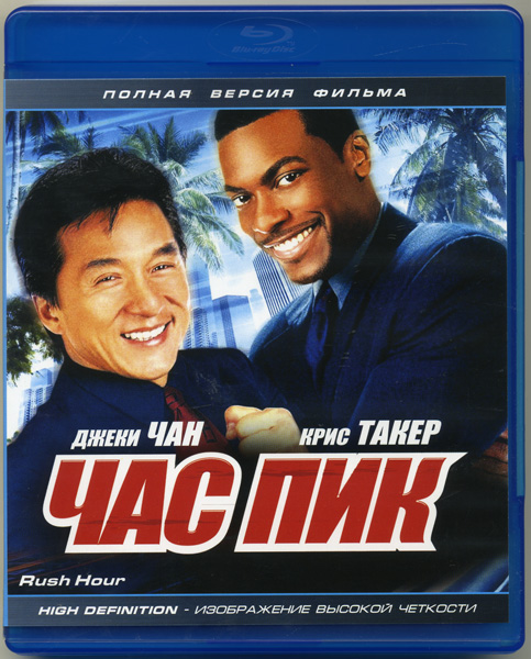 Час Пик (Blu-ray)