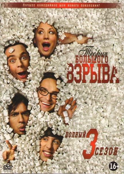 Теория большого взрыва 3 Сезон (23 серии) (2 DVD)