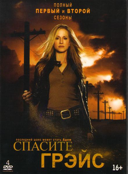 Спасите Грэйс 1,2 Сезоны (27 серий) (4 DVD)