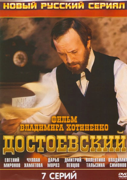 Дмитрий Певцов: Фильмография : Достоевский (7 серий)