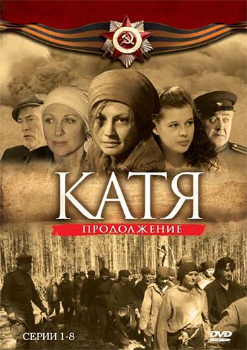 Катя Продолжение (8 серий)