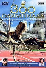 BBC Зоо-олимпиада / Зимняя зоо-олимпиада (2 DVD)