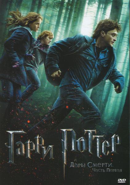 Гарри Поттер Дары смерти 1 Часть (Позитив-мультимедиа)