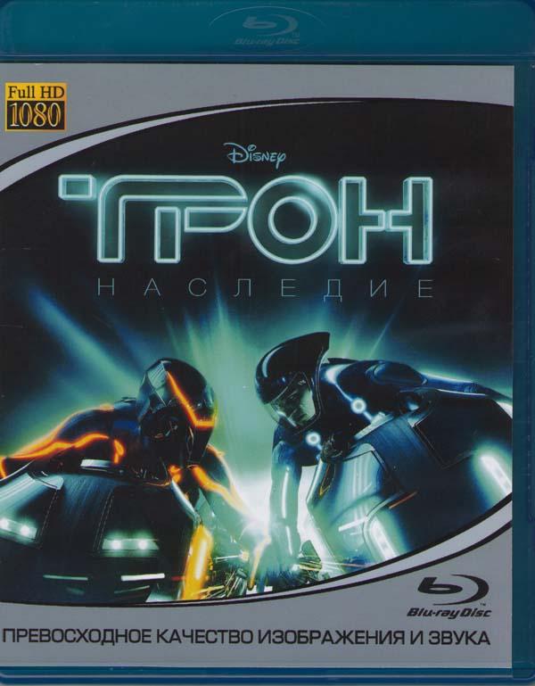 Трон Наследие (Blu-ray)