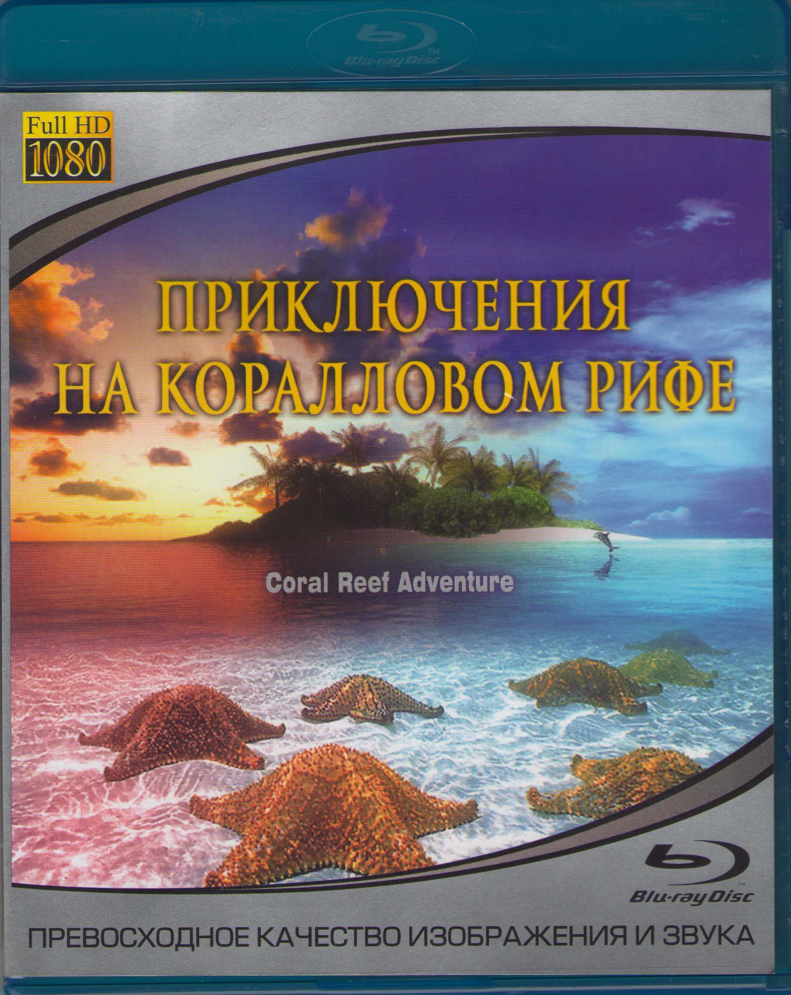 Приключения на коралловом рифе (Blu-ray)
