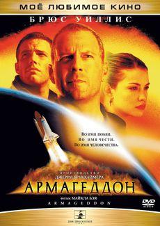 Армагеддон / Однажды в Вегасе (2 DVD)