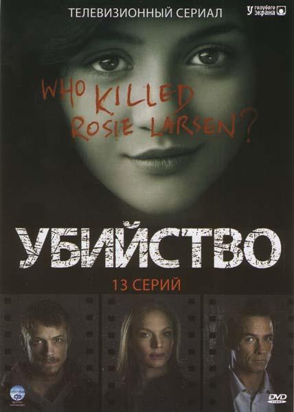 Убийство (13 серий)