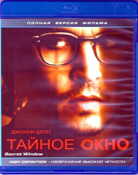 Тайное окно (Blu-ray)
