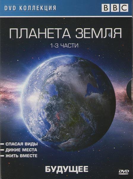 BBC Планета Земля будущее 1,2,3 Части (Спасая виды / Дикие места / Жить вместе)