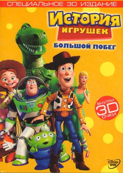 История игрушек 3 Большой побег 3D