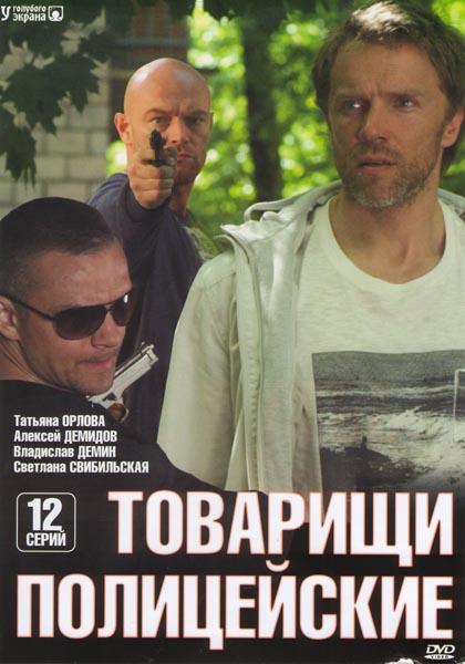 Товарищи полицейские (12 серий)