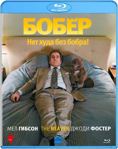 Бобер (Бобёр) (Blu-ray)