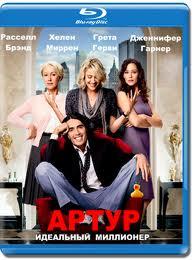 Артур Идеальный миллионер (Blu-ray)