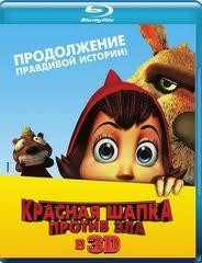 Красная Шапка против зла 3D 2D (Blu-ray 50GB)