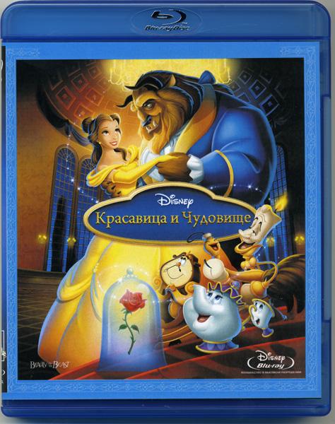 Красавица и чудовище 3D 2D (Blu-ray 50GB)