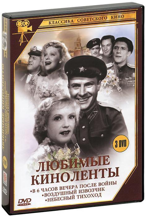 В 6 часов вечера после войны / Воздушный извозчик / Небесный тихоход (3 DVD)
