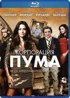 Американские жиголо (Корпорация Пума) (Blu-ray)