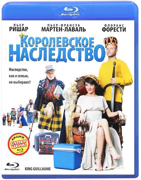 Пьер Ришар: Фильмография : Королевское наследство (Blu-ray)