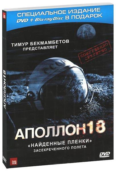 Аполлон 18 (DVD   Blu-ray)