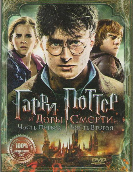 Гарри Поттер Дары смерти 1,2 Части