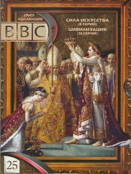 BBC 25 (Сила искусства (8 серий) / Цивилизация (13 серий))
