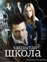 Закрытая школа 2 Сезон (20 серий) (2 DVD)