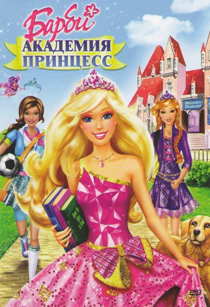 Барби Академия принцесс