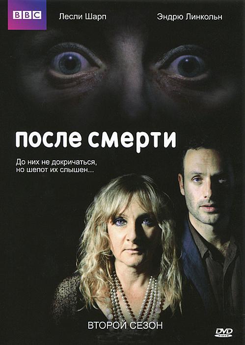 После смерти 2 сезон (8 серий)