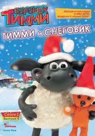 Барашек Тимми 2 Сезон 4 Выпуск Тимми и снеговик (8 серий)