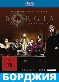 Борджиа 1 Сезон (12 серий) (3 Blu-ray)