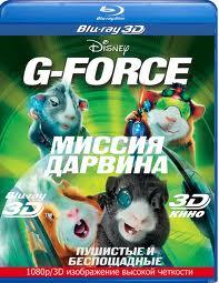Миссия Дарвина 3D 2D (Blu-ray 50GB)