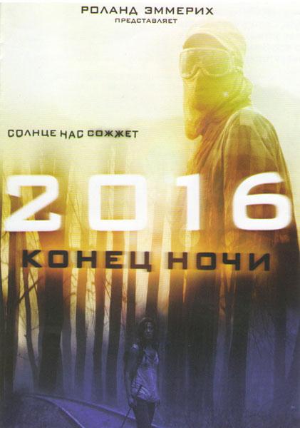 2016 Конец ночи