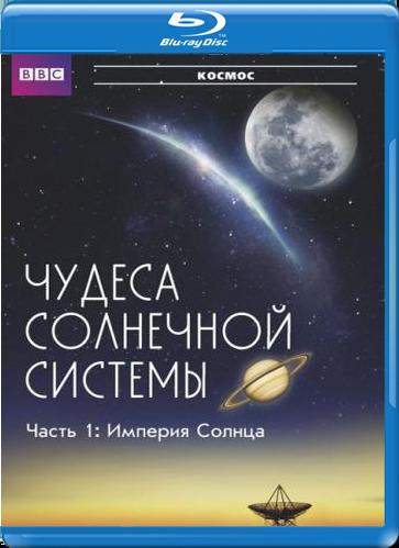BBC Чудеса солнечной системы 1 Часть Империя Солнца (Blu-Ray)
