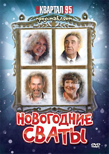 Вера Брежнева: Фильмография : Здравствуй сваха Новый год (Новогодние сваты)