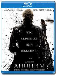 Аноним (Blu-ray)