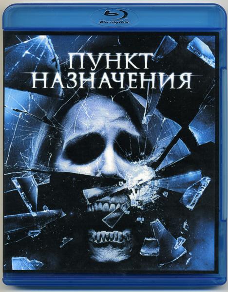 Пункт назначения 4 (Blu-ray)